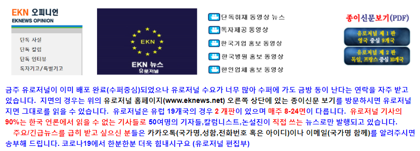 유로저널 홈페이지 종이신문 보기 설명과 함께.png