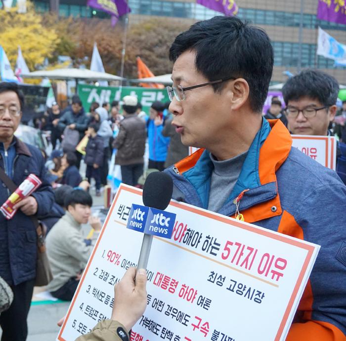 박근혜-최순실 게이트 광화문 촛불시위에 참여한 최성 고양시장3.jpg