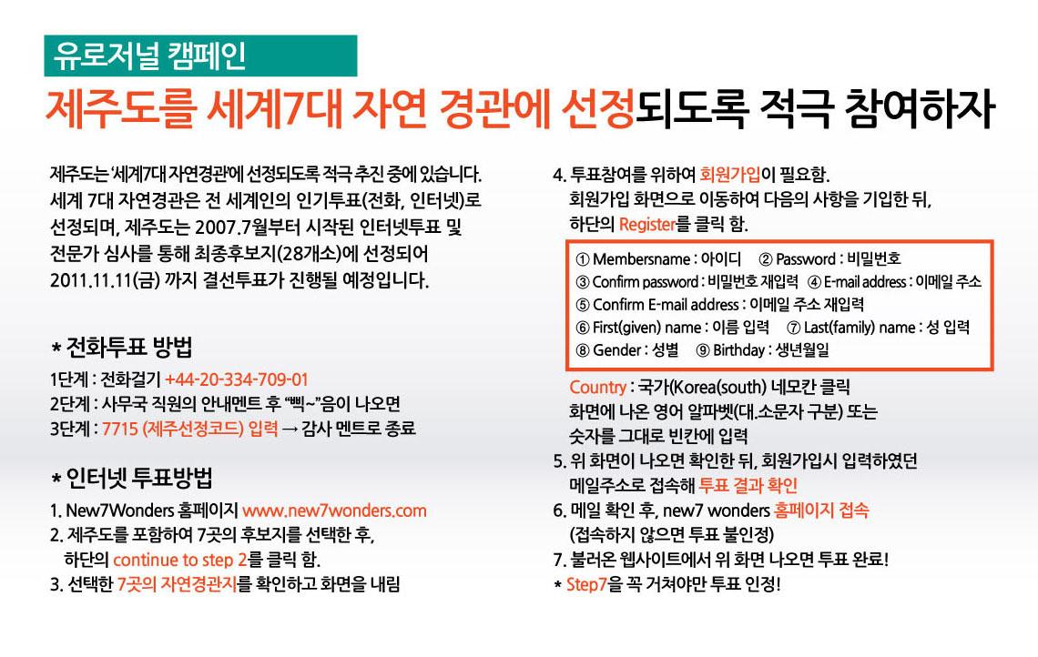 유로저널 캠페인.jpg