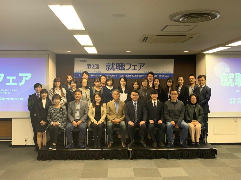 일본 해외취업박람회를 마친 월드옥타 도교지회.jpg