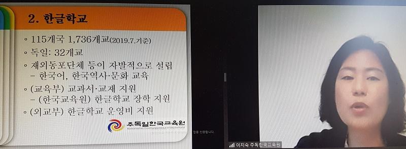 이지숙 주독한국교육원장kk.jpg