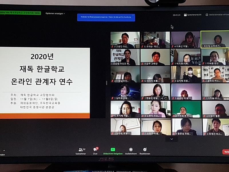 2020 재독한글학교 관계자 연수k.jpg