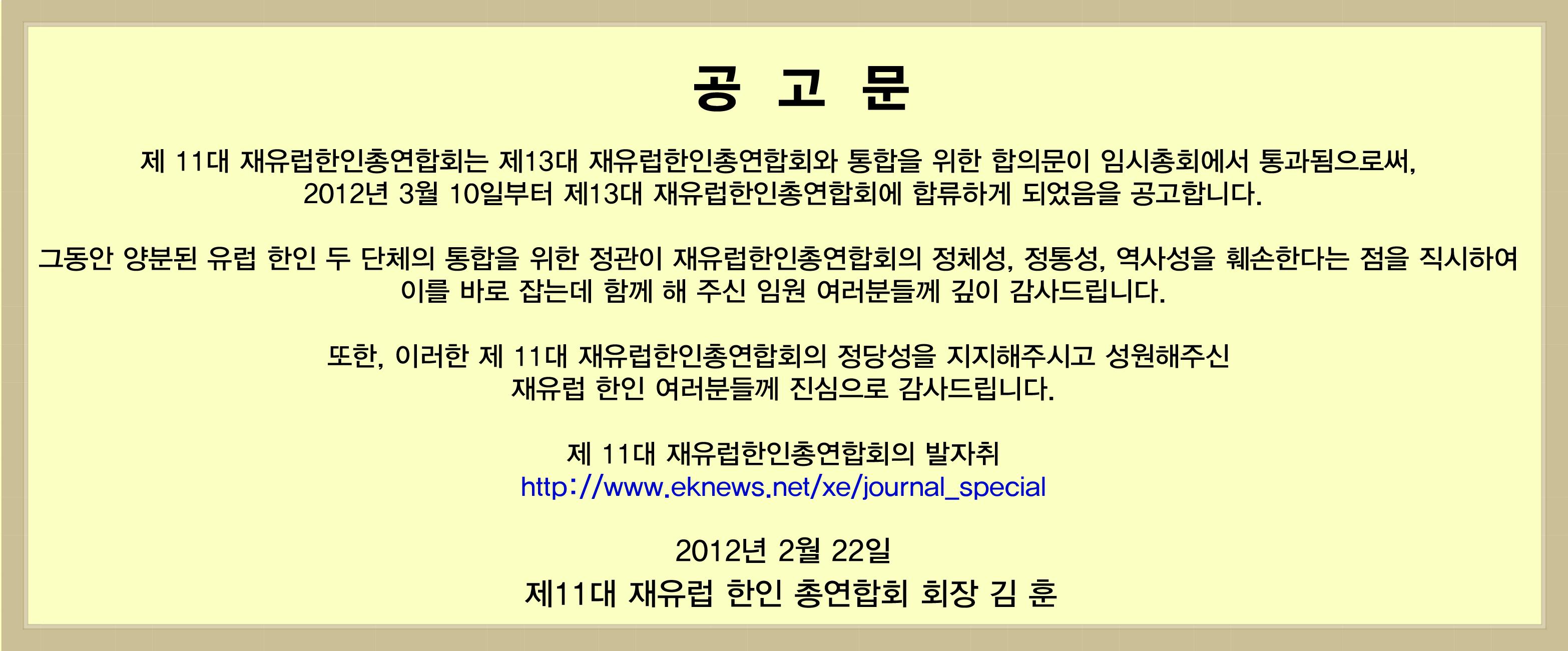 844-유총연공고문.jpg