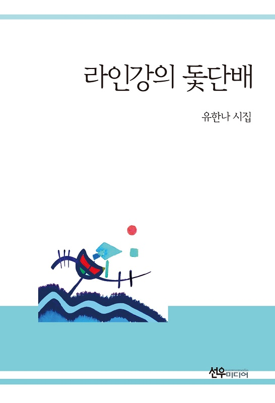 유한나표지k.jpg