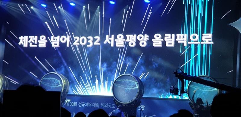 2032 서울 평양 올림픽으로k.jpg