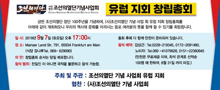 1191-조선의열단.jpg