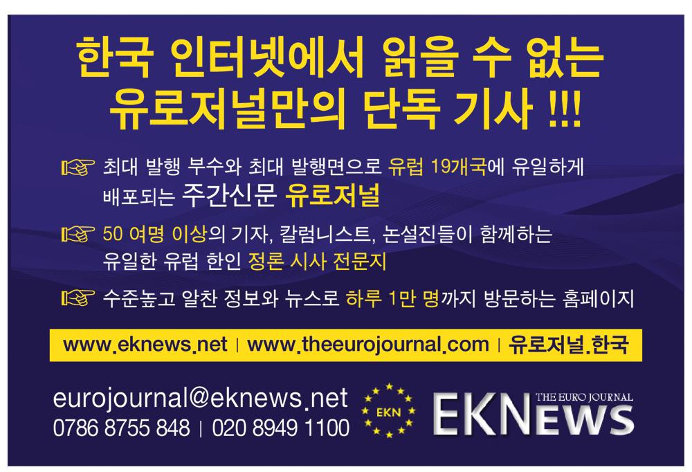 EK뉴스 H마트 진열대 광고.jpg