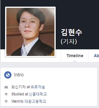 1059-유로저널 기자 사칭 김현수 사진 2.png
