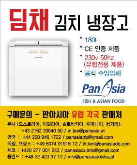 1169-판아시아(딤채)_100x120.jpg