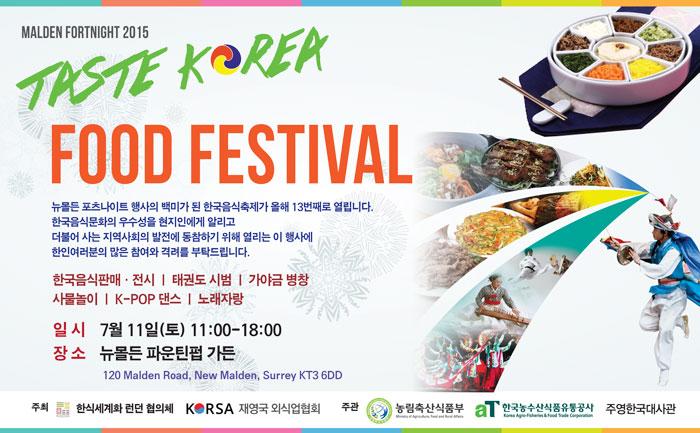 1000-한국음식축제.jpg