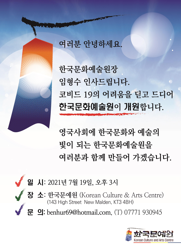 한국문화예술원 광고안.jpg