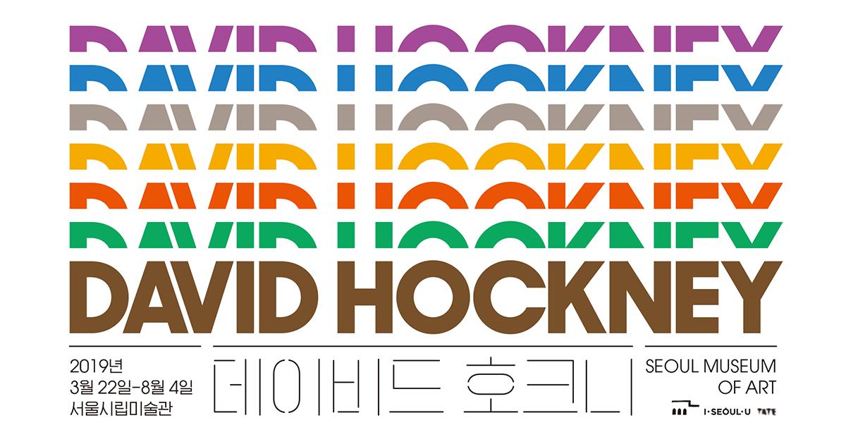 서울시립미술관 데이비드 호크니전, 2019-03-22 _ 2019-08-04.png