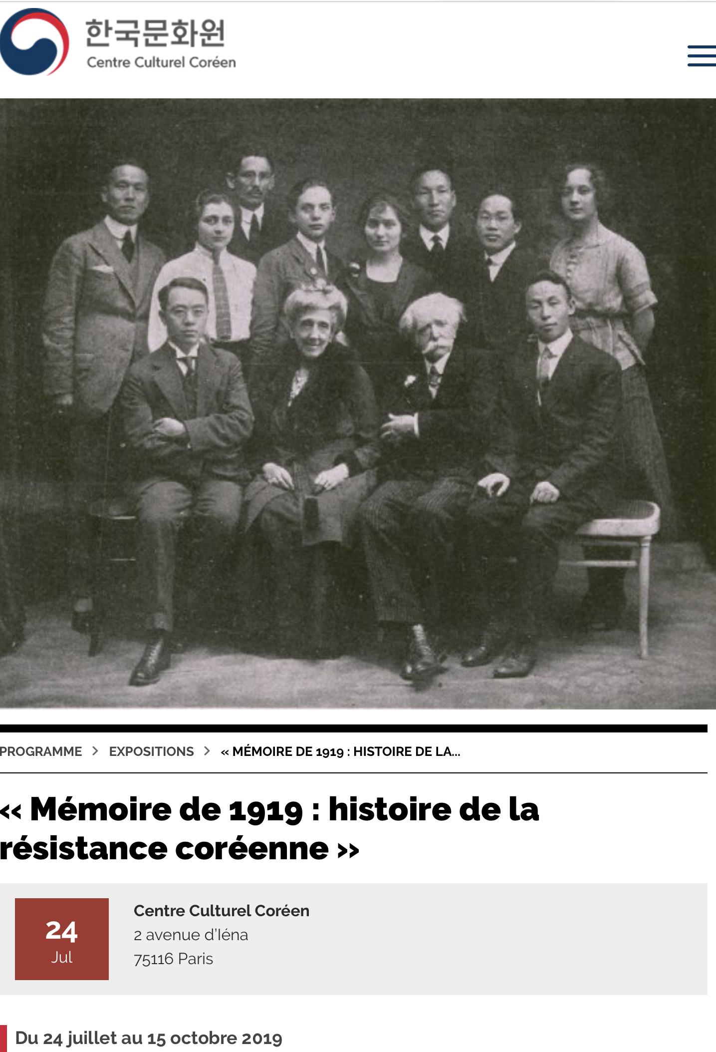 한국 문화원 임시정부수립 100주년 기념 전시회 (7월 24- 10월 15일).jpg