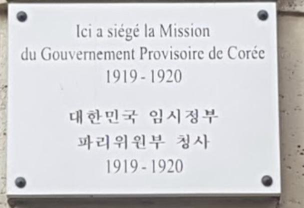 파리 9구 샤또덩가 38번지 대한민국 임시 정부 (1919-1920).jpg