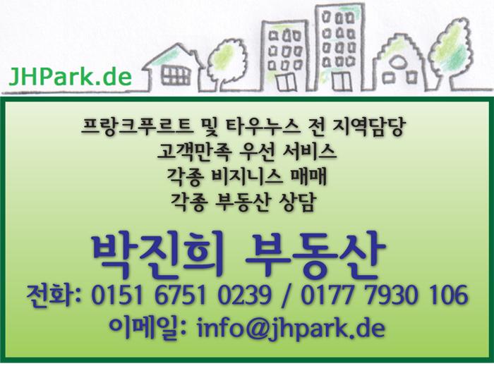 913 박진희 부동산.jpg