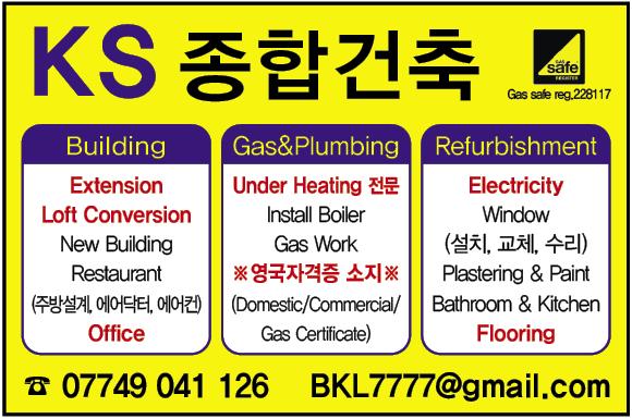 1131-KS 종합건축 광고.PNG