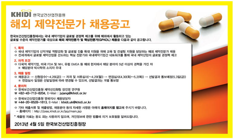 897 보건산업진흥원1.jpg