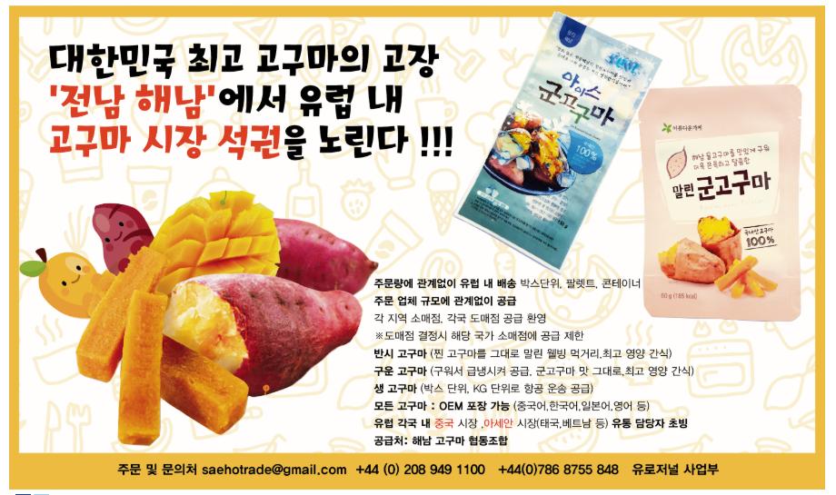 해남 고구마 광고.png