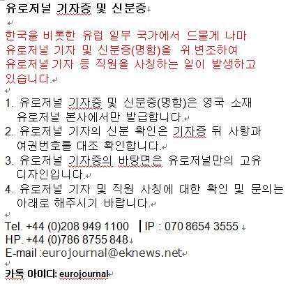 홈페이지 기자증 확인 위조 변조.png