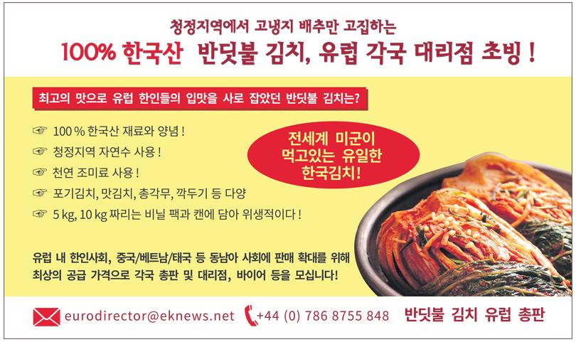 반딧불 김치 광고.png