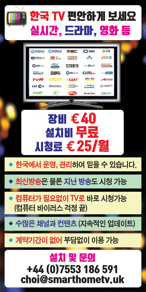 한국tv 74b7ed68c40d57126c81192e9650c7f5.jpg