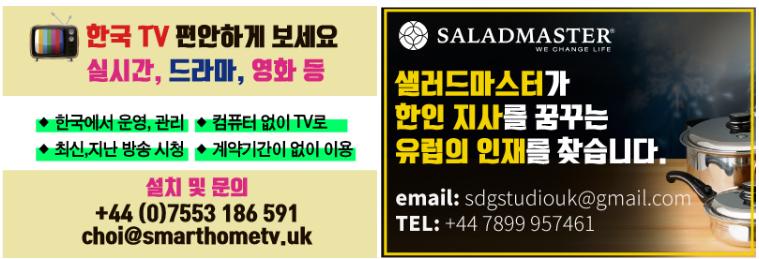 유럽 2 한국TV- 셀러드마스터.png