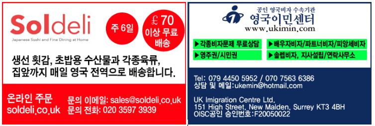 영국 03 쏠데리 & 이민센타.png