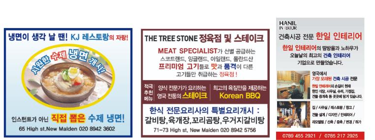 KJ & TREE STONE,한일건축 광고.png