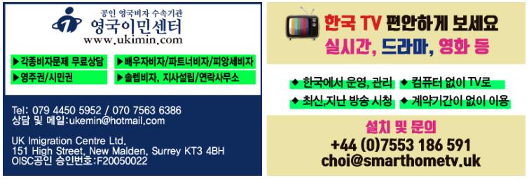 이민센 & 한국TV.png