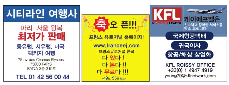 프랑스 뉴스 광고 3.png
